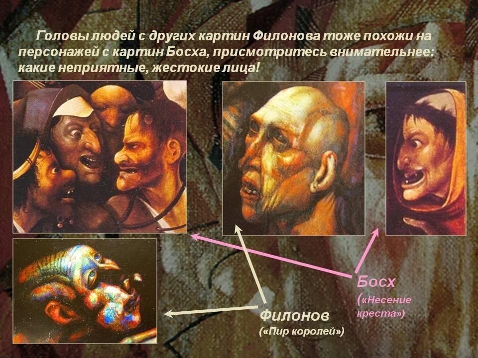 Филонов, павел николаевич