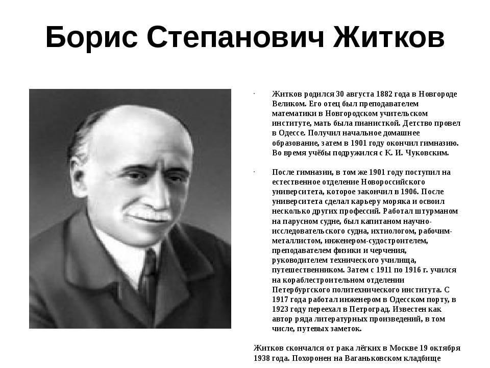 Житков, борис степанович — википедия. что такое житков, борис степанович