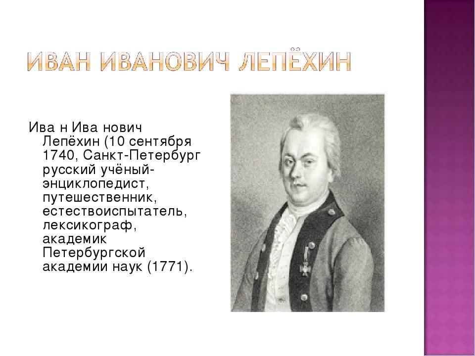 Лепёхин, юрий васильевич
