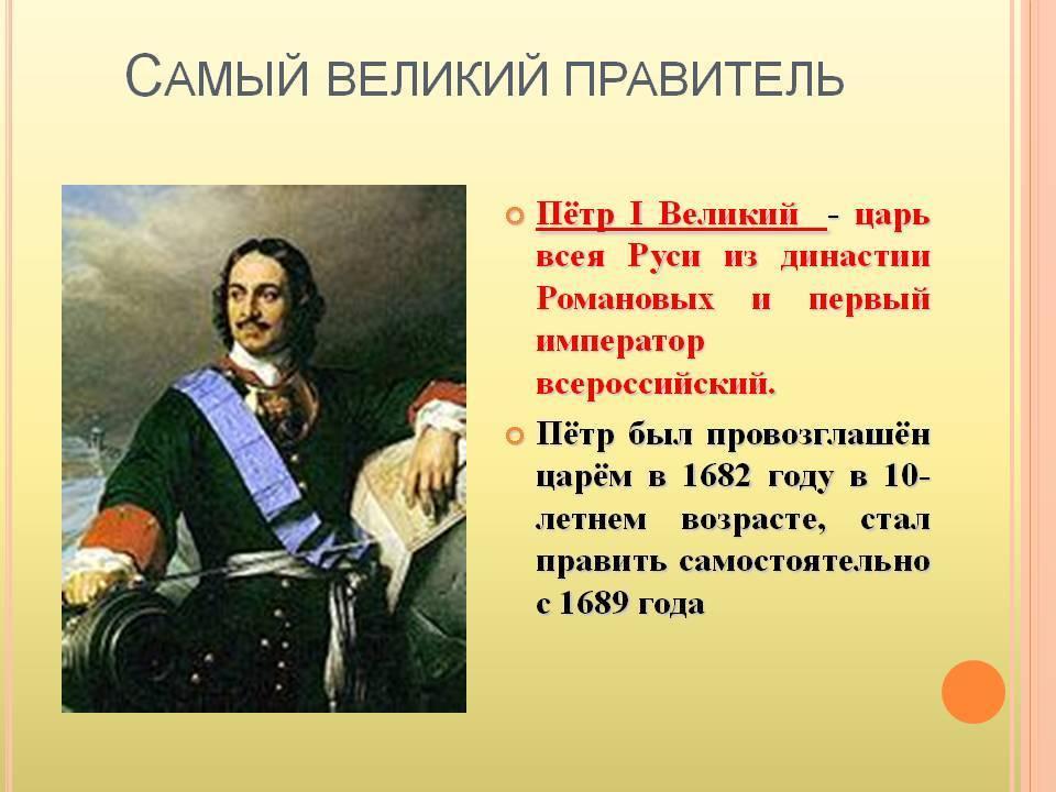 Петр i великий: биография, личная жизнь, реформы и внешняя политика