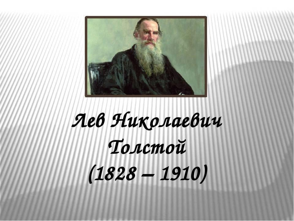Лев толстой: биография, деятельность и наследие писателя