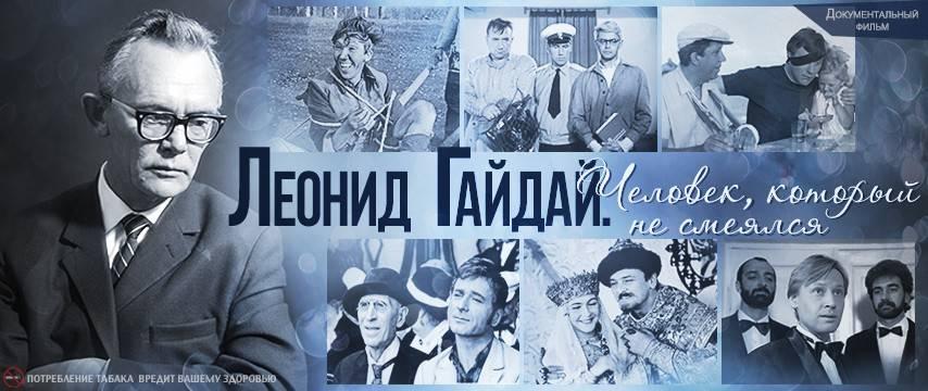 Гайдай, леонид иович | иркипедия - портал иркутской области: знания и новости
