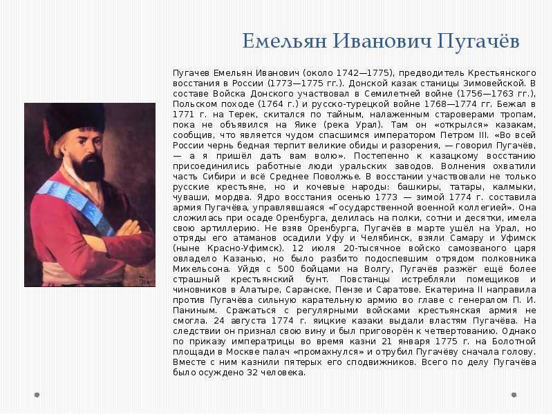 Глава 3. пугачев в башкирии — емельян пугачев