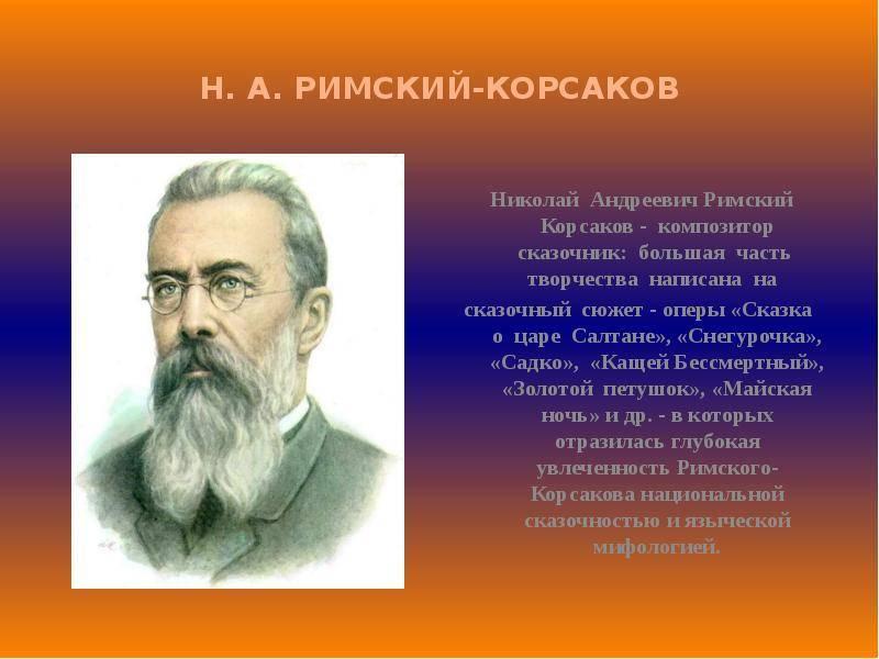 Римский-корсаков, николай андреевич - вики