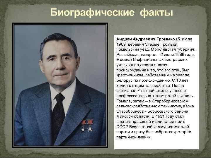 Андрей андреевич громыко биография