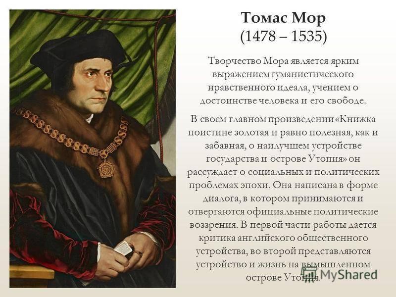 Томас мор | наука | fandom