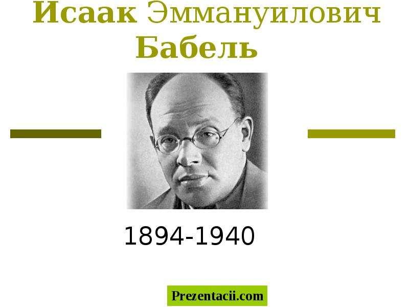 Бабелю 125лет. «одесские рассказы», «конармия», биография писателя