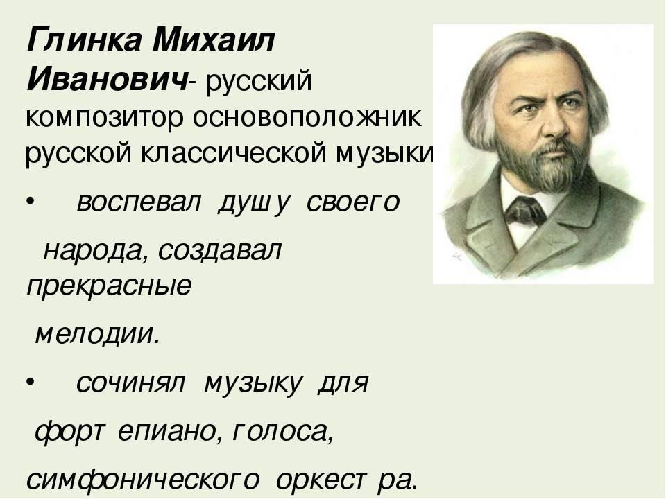 Михаил глинка - биография, информация, личная жизнь, фото, видео