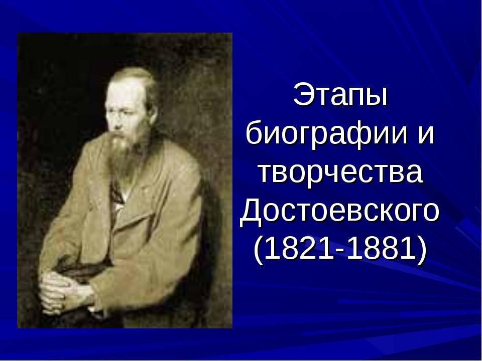 Фёдор михайлович достоевский — циклопедия