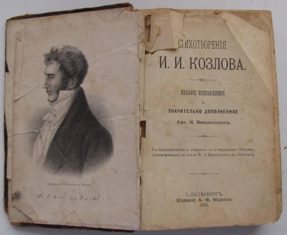 Иван козлов, лучшие стихи, песни, поэма, биография, фотогалерея, аудиофайлы