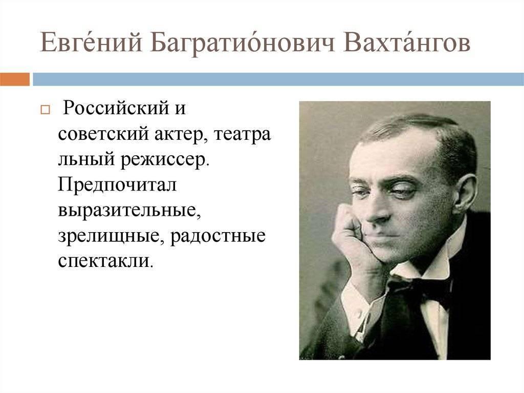 Евгений вахтангов – биография, фото, личная жизнь, театр - 24сми