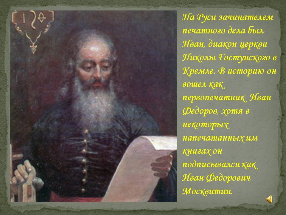 Фёдоров, иван евграфович