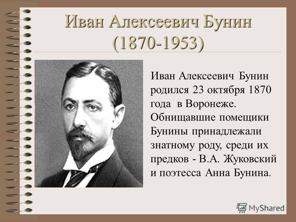 Иван алексеевич бунин: биография писателя - nacion.ru