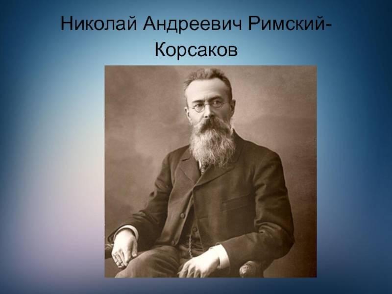 Николай андреевич римский-корсаков - персоны - санкт-петербургская академическая филармония имени д.д. шостаковича