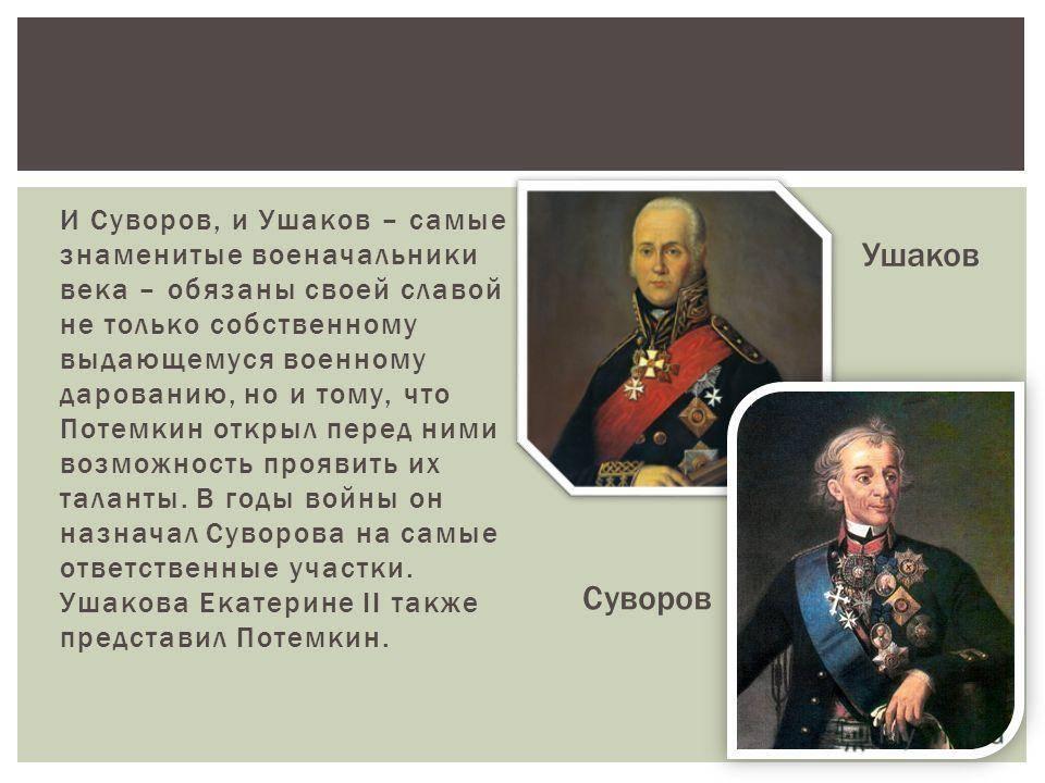 Биография Георгия Ушакова