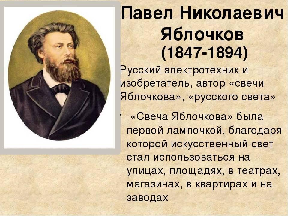 Павел николаевич яблочков — традиция