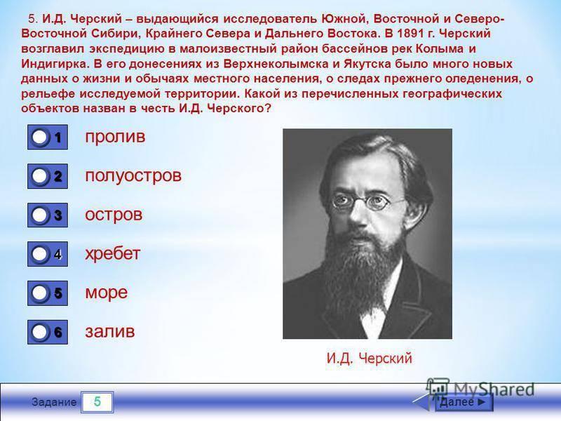 Черский иван дементьевич - вики