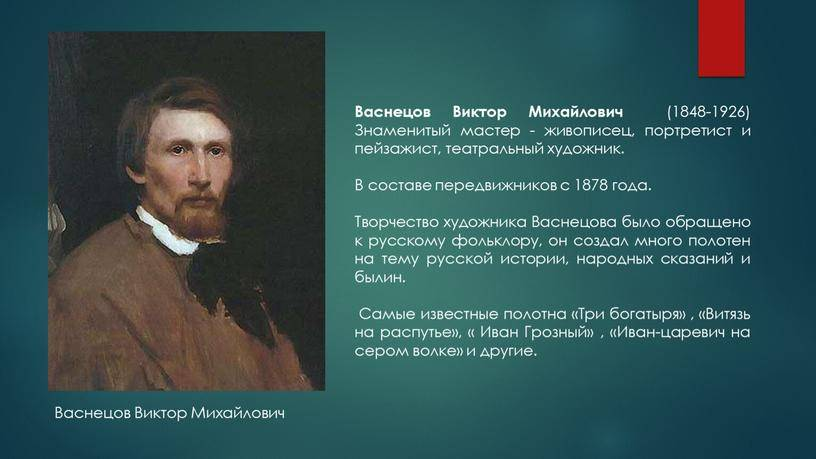 Виктор михайлович васнецов. биография для детей