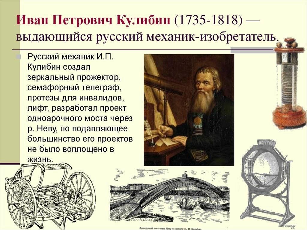 Биография, открытия и изобретения ивана кулибина с картинками