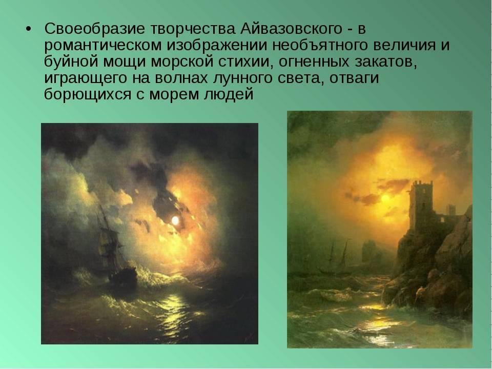Иван константинович айвазовский: жизнь и творчество