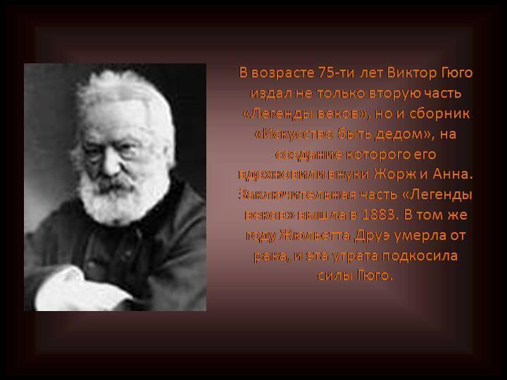 Виктор гюго биография кратко для детей – самое важное и творчество писателя