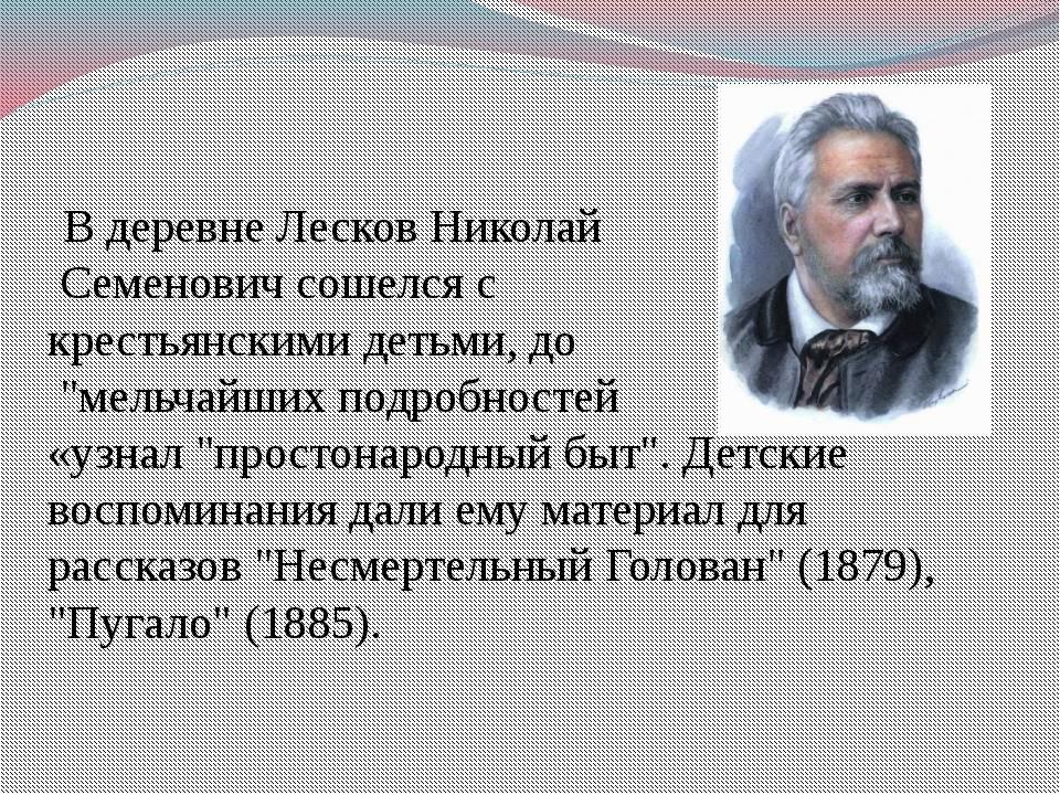 Николай лесков - список книг по порядку, биография