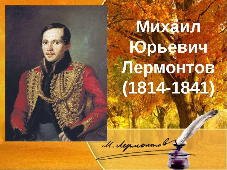 Михаил юрьевич лермонтов — викитека