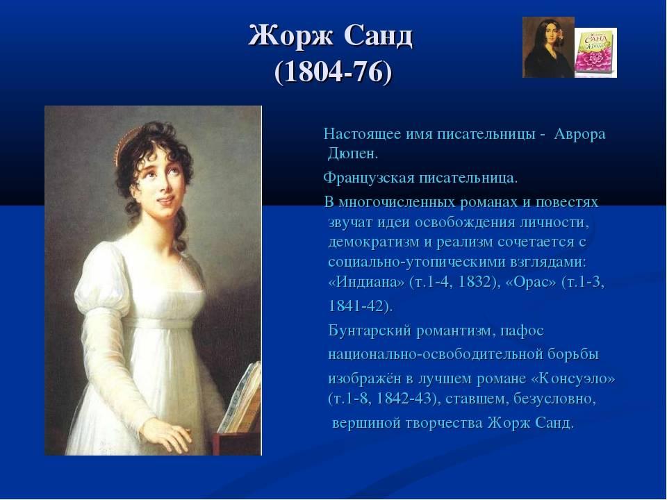 Санд жорж - биография, новости, фото, дата рождения, пресс-досье. персоналии глобалмск.ру.