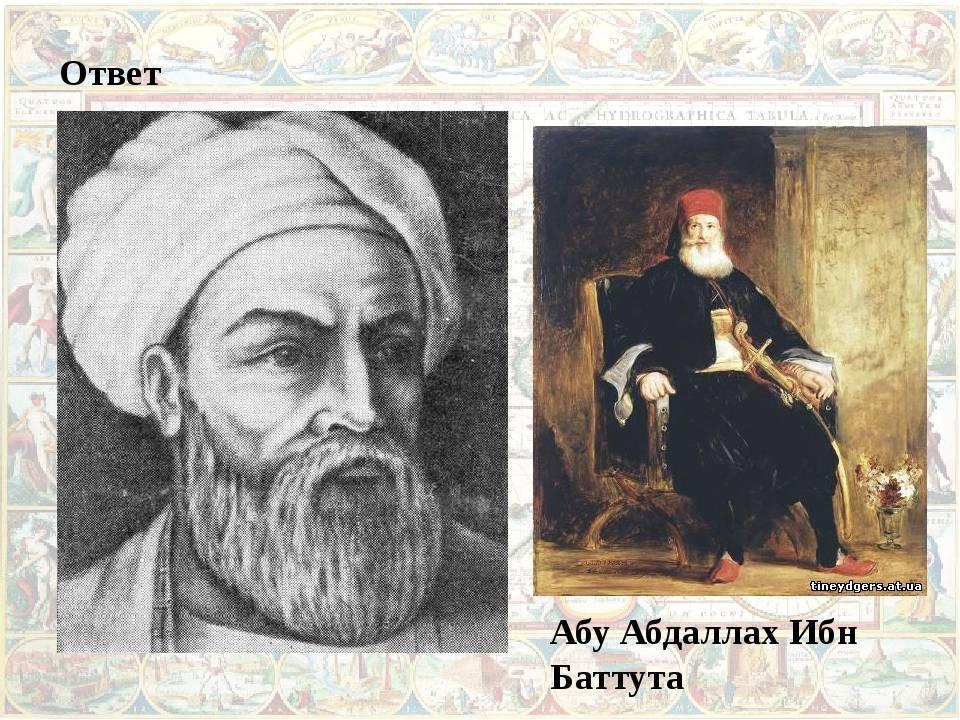Путешественник ибн баттута и его открытия