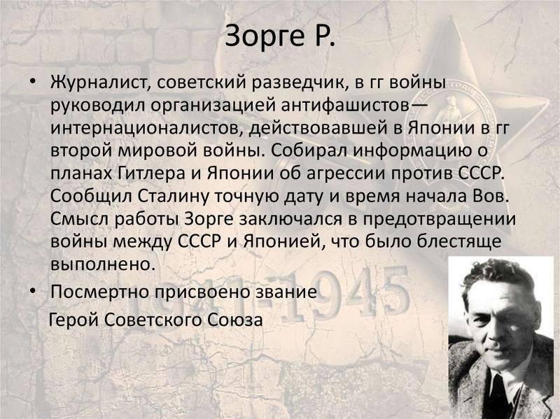 Казнь. рихард зорге. джеймс бонд советской разведки