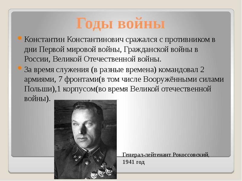 Константин рокоссовский – маршал победы