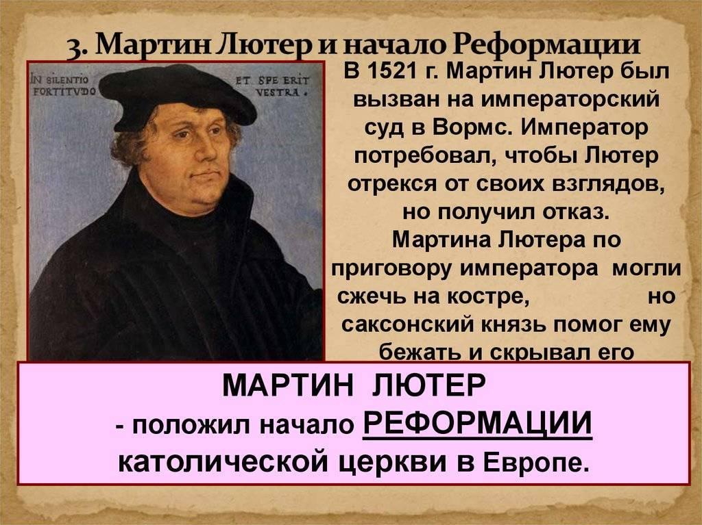 Мартин лютер: биография, личная жизнь, фото и видео