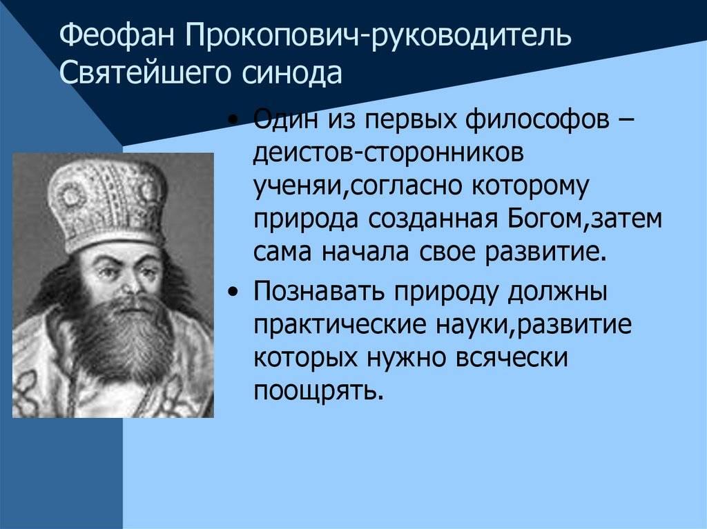 Феофан (прокопович) - древо