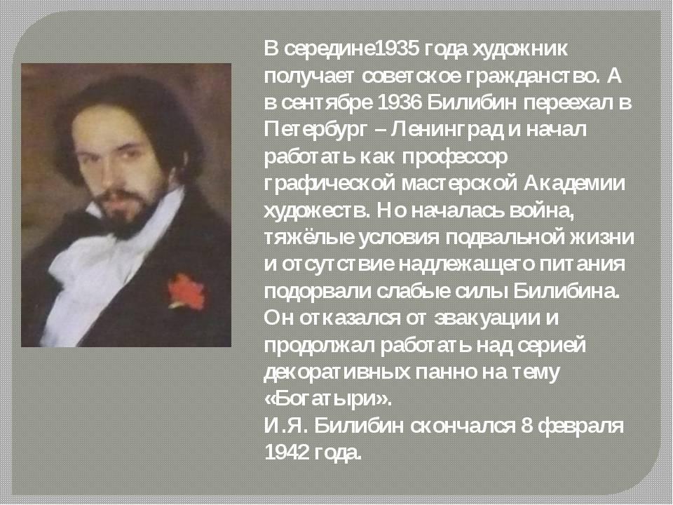Иван билибин – биография, фото, личная жизнь, картины, причина смерти   биографии