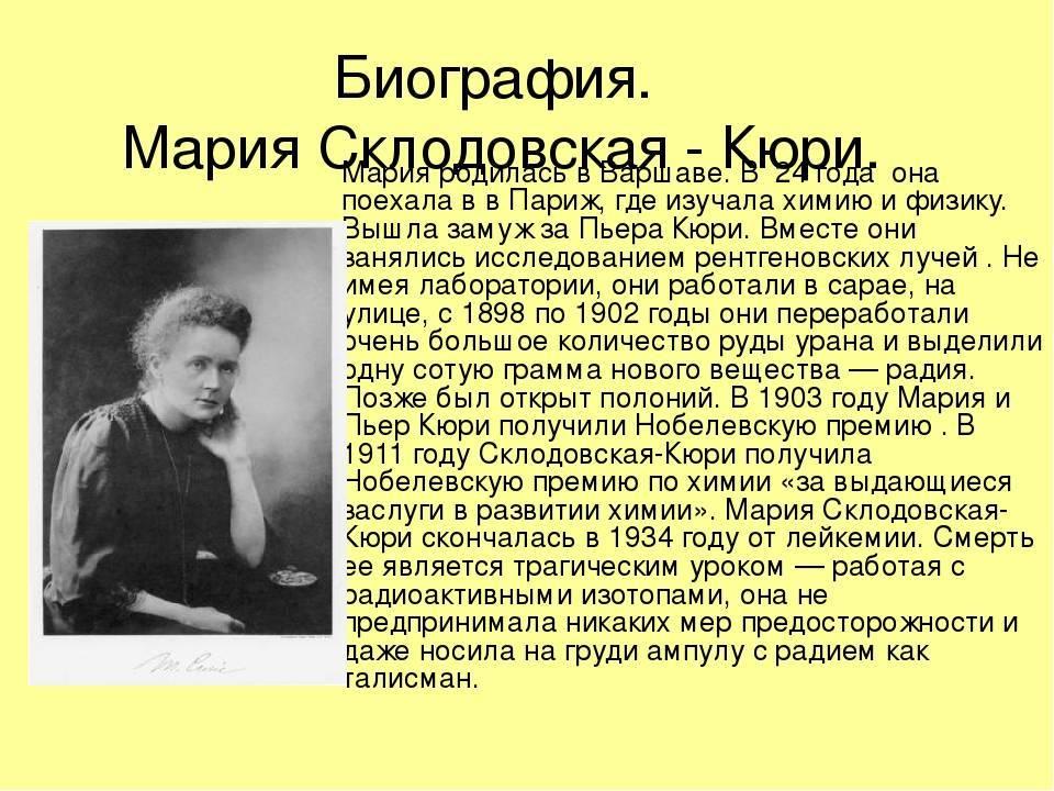 Мария кюри и ее дети. какой мамой была нобелевский лауреат мария склодовская-кюри? - знаменитые мамы