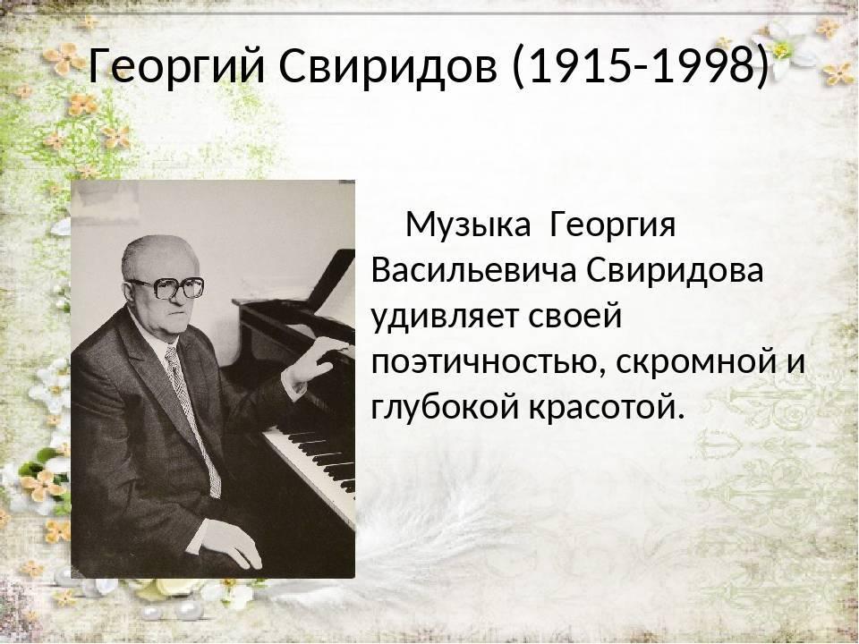 Свиридов георгий васильевич: биография, карьера, личная жизнь