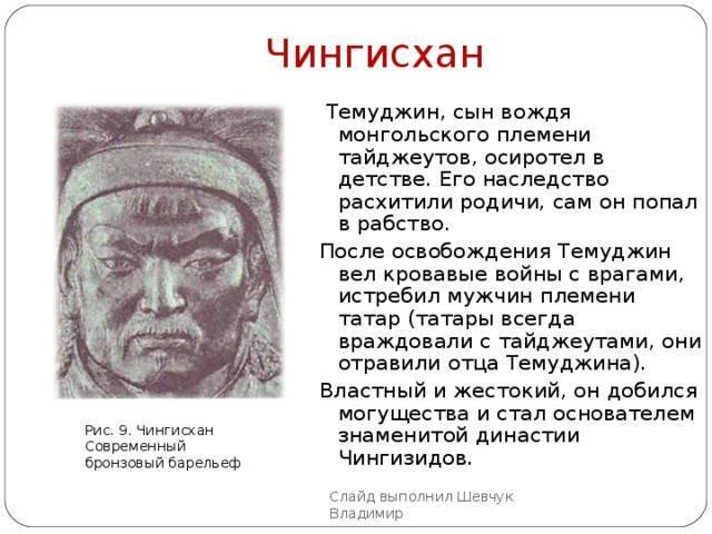Невероятная жизнь и завоевания чингисхана: от объединения монгольских племён до создания гигантской континентальной империи