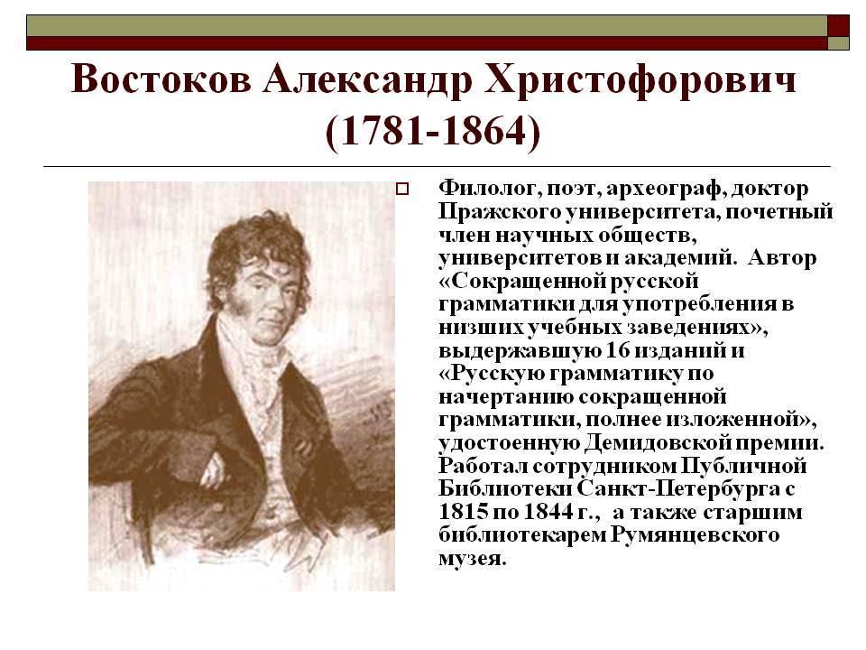 Востоков, александр христофорович биография, литературное творчество, научные исследования и достижения