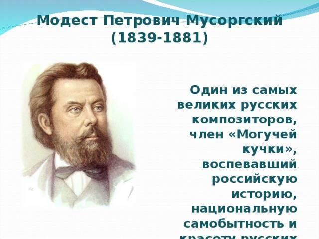 Модест петрович мусоргский (modest mussorgsky)   belcanto.ru