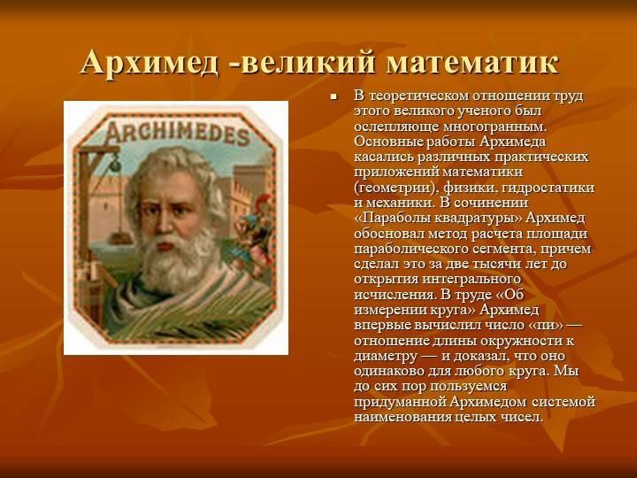 Архимед. архимед изобретения биография фото