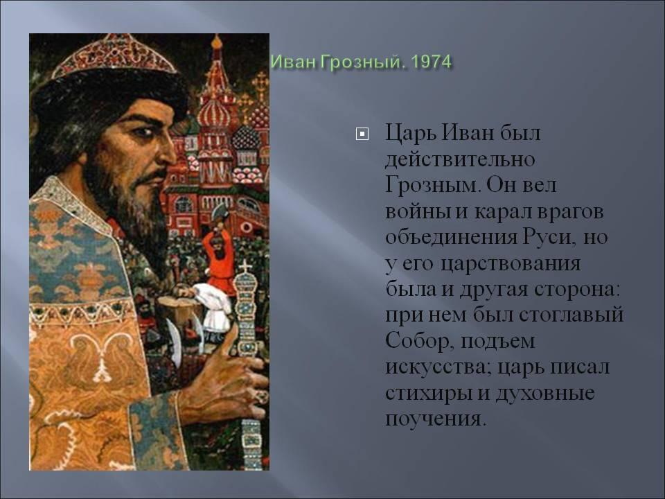 Биография ивана грозного (кратко): годы правления и интересные факты из жизни правителя | tvercult.ru