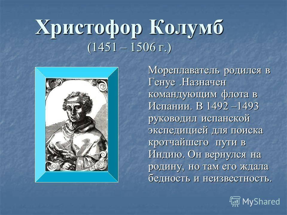Географические открытия русских путешественников и мореплавателей