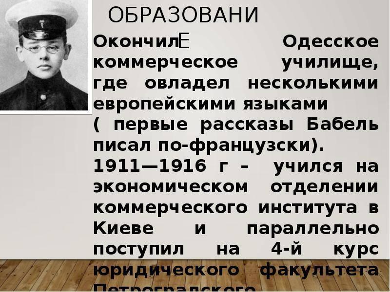 Бабель, исаак эммануилович