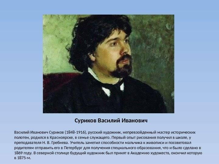 Василий суриков: жизнь и творчество художника