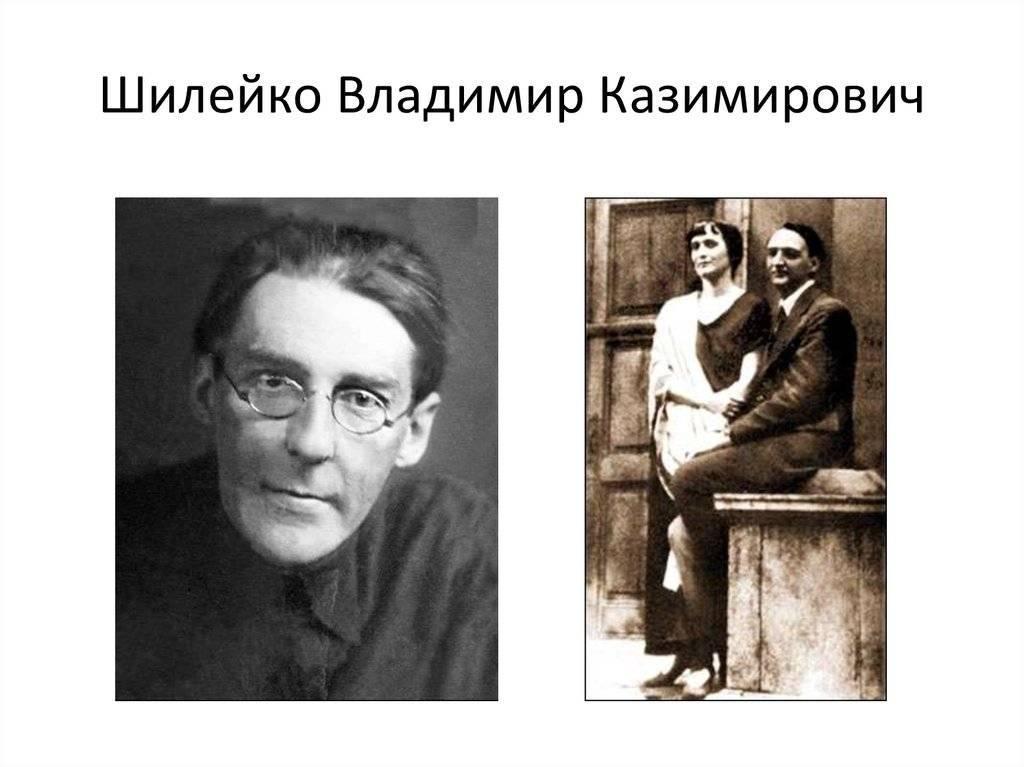 Владимир шилейко - вики