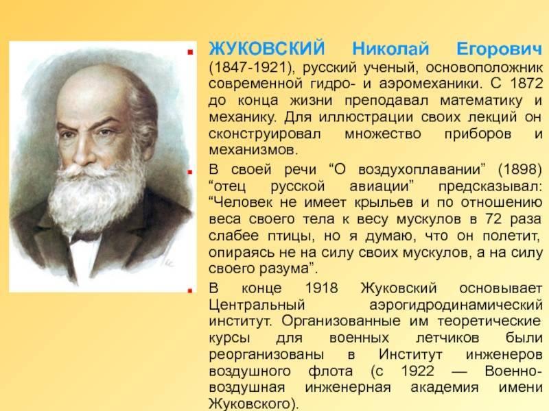 Биографияниколая егоровичажуковского