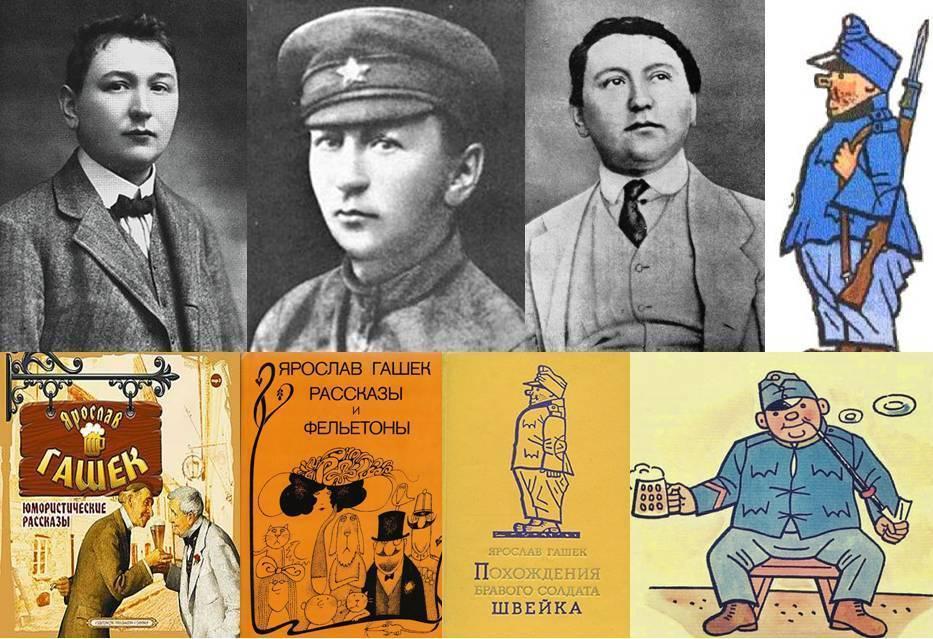 Ярослав гашек - биография, информация, личная жизнь