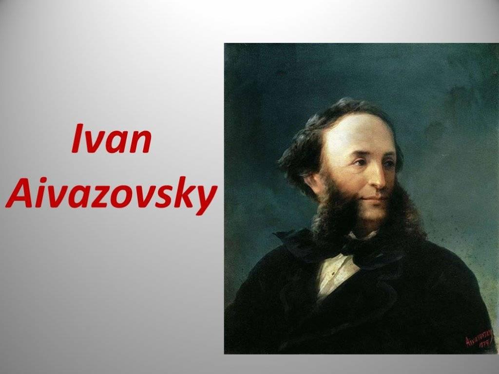Иван айвазовский: биография, картины моря