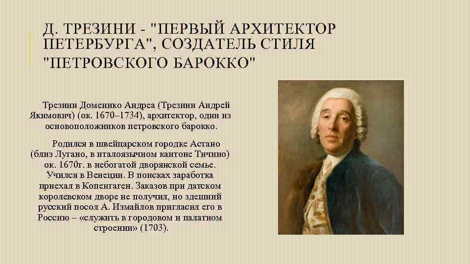 Биография Доменико Трезини