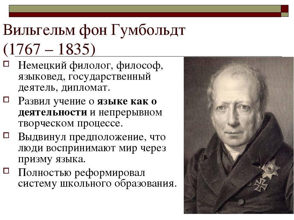 Вильгельм фон гумбольдт — краткая биография